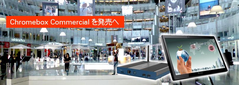 chromebox sell main jp