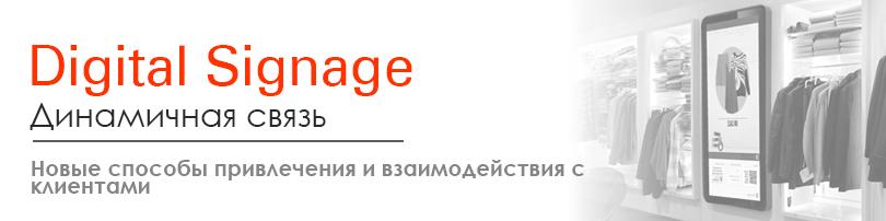 digital signage ru